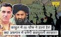 Kabul पहुंचे Pakistani की ISI के चीफ, क्या Taliban और हक्कानी में चल रहा झगड़ा? | Afghanistan News