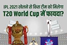 IPL 2021 खेलनेसे किस टीम को मिलेगा T20 World Cup में फायदा?
