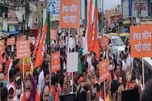 झारखंड: कार्यकर्ताओं पर लाठीचार्ज के विरोध में आज काला दिवस मना रही भाजपा