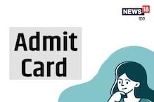 UPCET Admit Card: यहां मिलेगा UPCET 2021 का एडमिट कार्ड,ऐसे कर सकेंगें डाउनलोड