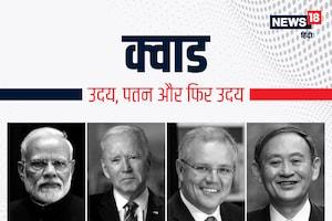 Quad summit: PM मोदी अमेरिका रवाना, जानें क्या है ये समिट, क्यों है ये हमारे लिए अहम