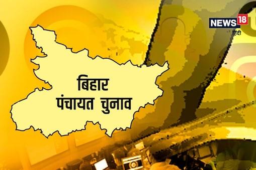 बिहार पंचायत चुनाव के दूसरे चरण का मतदान 29 सितंबर को होना है.