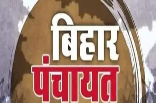 Bihar Panchayat Elections 2021: पंचायत चुनाव वाहनों के इस्तेमाल को लेकर निर्वाचन आयोग ने नया निर्देश जारी किया है. (न्यूज 18)