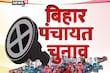 बिहार में पंचायत चुनाव के पहले फेज की वोटिंग कल होगी