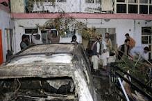 US ने भी माना काबुल ड्रोन अटैक में मारे गए थे 10 निर्दोष, कहा- भयानक गलती हुई