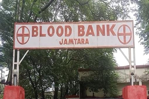 Jamtara Health News: जिला ब्लड बैंक की स्थिति बेहद खस्ताहाल है. (न्यूज 18)