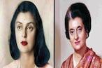 PHOTOS: इंदिरा गांधी से मनमुटाव, 6 माह जेल में रही थीं गायत्री देवी, आखिर क्यों छोड़ी थी पॉलिटिक्स?