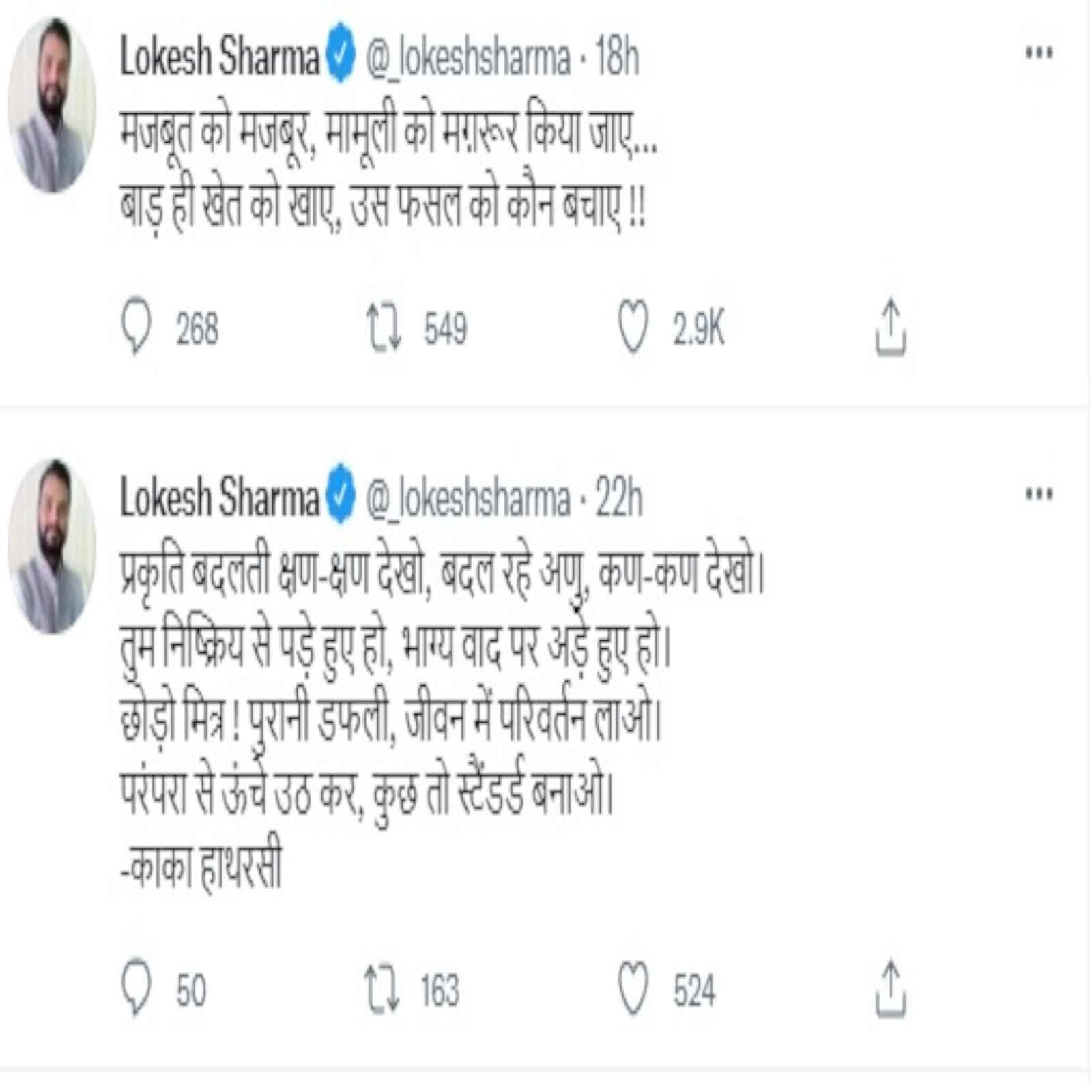 OSD Lokesh Sharma tweet, Amarinder Singh resignation, Congress Politics, Ashok Gehlot, अमरिंदर सिंह, लोकेश शर्मा, अशोक गहलोत, राजस्थान समाचार, जयपुर समाचार