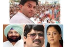 PHOTOS: ज्योतिरादित्य सिंधिया से लेकर अमरिंदर सिंह तक, आपस में रिश्तेदार हैं ये राजनेता