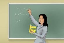 Sarkari Naukri : इस विश्वविद्यालय में प्रोफेसर पदों पर वैकेंसी, जानें योग्यता