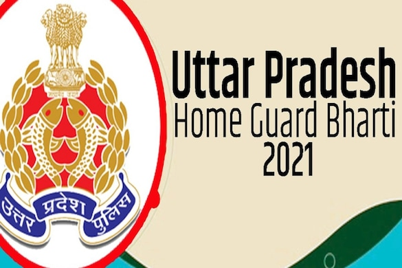 UP Home Guard Recruitment 2021: भर्ती के लिए 10वीं पास उम्मीदवारों को अप्लाई करने का मौका दिया जा सकता है.