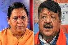 MP RS Poll: मैदान में नहीं उतरेगी कांग्रेस, BJP की ओर से इन 2 नामों पर चर्चा