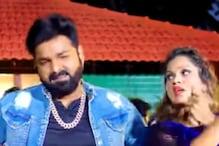 Pawan Singh के गाने 'गलते चलते बा' ने रिलीज के साथ ही मचाया धमाल, देखिए