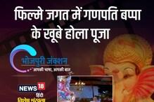 Ganesh Chaturthi 2021: फिल्म जगत में गणपति बप्पा के खूबे होला पूजा