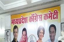 OBC Politics : एक प्रदेश में पिछड़ा वर्ग के दो आयोग, एक भाजपाई दूसरा कांग्रेसी