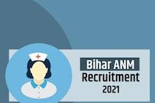 बिहार एएनएम के 8000 से अधिक पदों के लिए फिर से आवेदन शुरू, जानें डिटेल