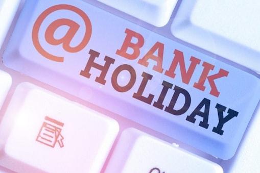 Bank Holidays Alert! अगर आपको भी बैंक से जुड़ा कोई जरूरी काम है तो उसे आप आज ही निपटा लें वरना लंबा इंतजार करना पड़ सकता है.