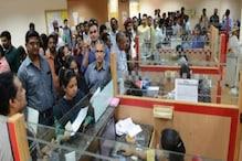90 दिन के भीतर इन 21 बैंकों के ग्राहकों को मिलेगा ₹5 लाख तक, जानिए वजह....