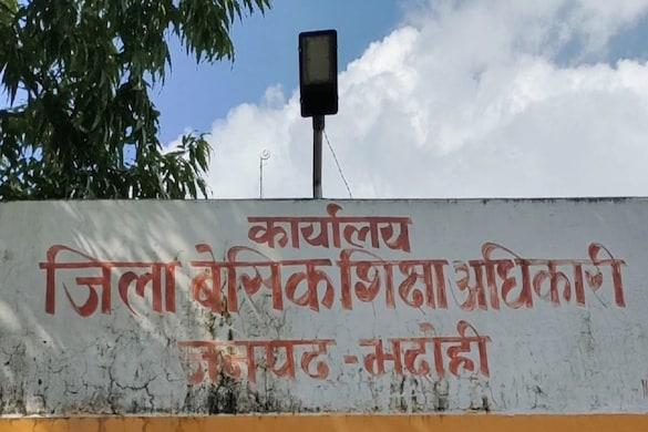 UP: भदोही में बर्खास्त 6 शिक्षकों की वेतन रिकवरी के आदेश हुए हैं.