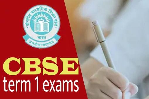 CBSE Exam : सीबीएसई टर्म-1 परीक्षा में बहुविकल्पीय प्रश्न होंगे.