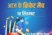 विटालिटी ब्लास्ट फाइनल, जानें आज के क्रिकेट मैचों का शेड्यूल