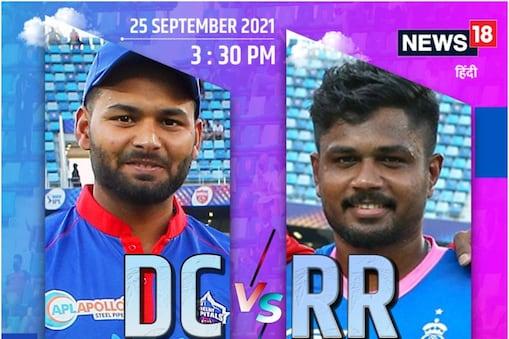 DC vs RR: आईपीए में आज राजस्थान और दिल्ली के बीच भिड़ंत, जानें दोनों टीमों की प्लेइंग 11