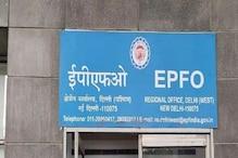 Alert! EPFO ने 6 करोड़ खाताधारकों के PF के पैसे को लेकर जारी की जरूरी सूचना