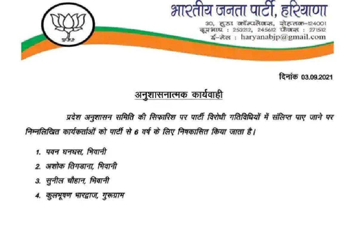 Haryana BJP, 4 BJP Leader expelled, Haryana News update] हरियाणा भाजपा, 4 नेता पार्टी से निष्कासित, हरियाणा न्यूज अपडेट