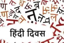 हिंदी दिवस पर न्यूज़ 18 की खास पहल, इस नंबर पर दें मिस्ड कॉल, जीते ढेरों इनाम