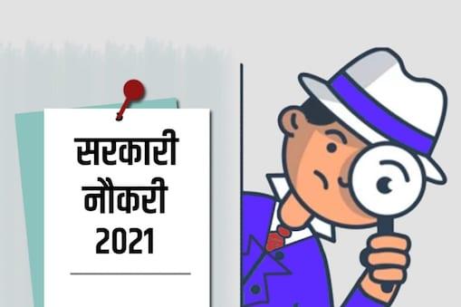 Sarkari Jobs : संपूर्णानंद संस्कृत विश्वविद्यालय में कुल 90 वैकेंसी है.