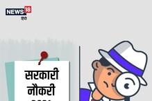 Sarkari Naukri 2021: मेट्रो में विभिन्न पदों पर निकली है नौकरियां