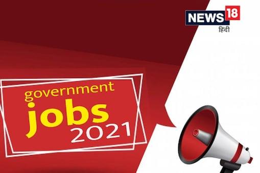 CSPHCL Recruitment 2021: छत्तीसगढ़ सीएसपीएचसीएल में सरकारी नौकरी के लिए आवेदन का कल आखिरी मौका है.