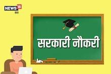 Sarkari Naukri 2021 : केंद्र और राज्य सरकार के इन विभागों में हैं नौकरियां