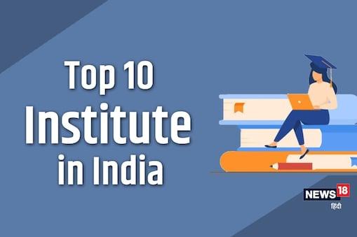 NIRF Ranking 2021: देश के टॉप 10 शिक्षण संस्थानों की लिस्ट में 7 आईआईटी ने जगह बनाई है.