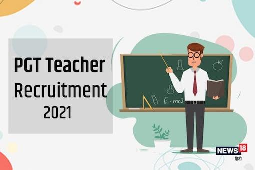 Teacher Recruitment 2021: पोस्ट ग्रेजुएट टीचर पदों के लिए अभ्यर्थी आज से आवेदन कर सकते हैं.