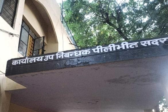 पीलीभीत जिले के इतिहास की सबसे बड़ी रजिस्ट्री