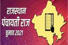 राजस्थान पंचायतीराज चुनाव: अंतिम चरण का मतदान आज,  4 सितंबर को होगी मतगणना