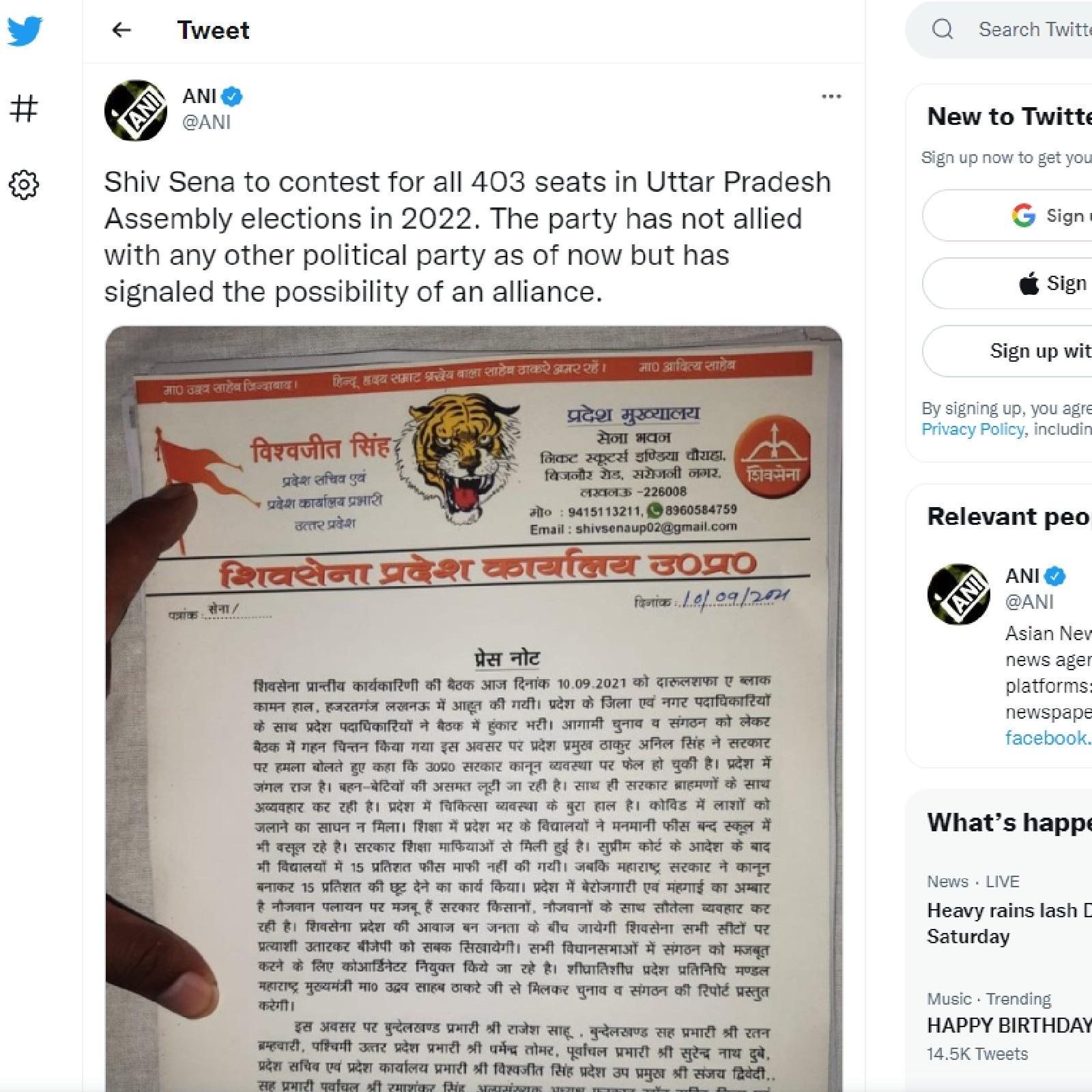 UP Assembly elections यूपी विधानसभा चुनाव, Shiv Sena शिवसेना, Announcement to contest all seats सभी सीटों पर चुनाव लड़ने का ऐलान, Possibility of alliance गठबंधन की संभावना, Shiv Sena politics शिवसेना की राजनीति, Maharashtra Chief Minister महाराष्ट्र के मुख्यमंत्री, Uddhav Thackeray उद्धव ठाकरे, UP Secretary Vishwajit Singh यूपी सचिव विश्वजीत सिंह