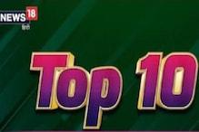 Top 10 Sports News: भारत ने इंग्लैंड को दिया ऑफर, हेडन बने पाकिस्तान के कोच