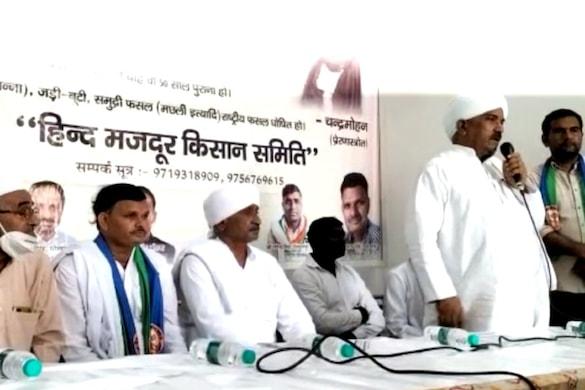 हिंद मजदूर किसान समिति की बैठक में एक और महापंचायत करने की घोषणा की गई.