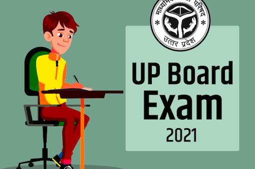 UP Board Exam :  जो छात्र अपने रिजल्ट से संतुष्ट नहीं हैं, वह इस परीक्षा में शामिल हो रहे हैं.