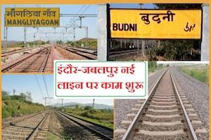 जबलपुर-इंदौर नई रेल लाइन पर काम शुरू, 27 ब्रिज-6 बड़े स्टेशन बनेंगे, जानिए सबकुछ