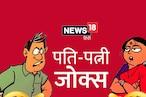 Karwa Chauth Special Husband-Wife Jokes: मुंह में थर्मामीटर डालते ही पत्नी हो गई चुप और फिर....