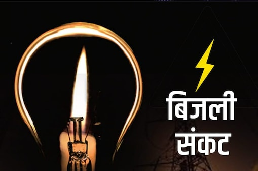बिहार के कई इलाकों में सात से लेकर नौ घंटे तक बिजली कट रही है (फाइल फोटो)
