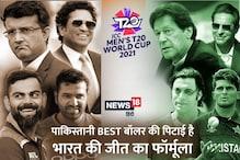 भारत के पास है पाकिस्तान पर जीत का फॉर्मूला, 1992 से हर बार इसी मंत्र से जीता