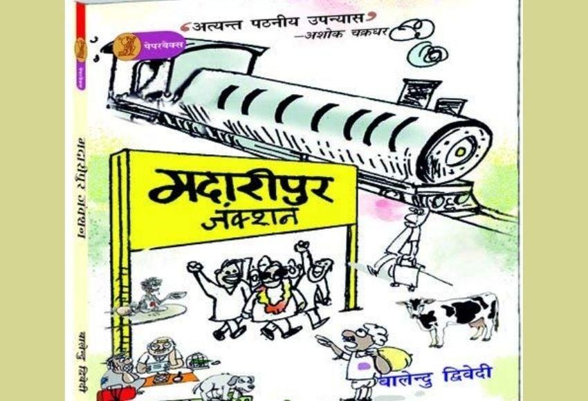 Madaripur Juction