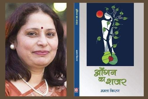 ममता किरण के गज़ल संग्रह 'ऑंगन का शजर' को उत्तर प्रदेश हिंदी संस्थान ने महादेवी वर्मा पुरस्कार के लिए चयनित किया है.