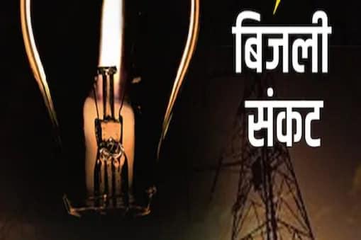 Power Crisis : mज में 9 थर्मल पावर प्लांट हैं.