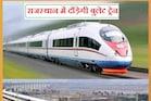 राजस्थान में बुलेट ट्रेन, 9 शहरों में बनेंगे स्टेशन, 5 नदियों से गुजरेगा ट्रैक