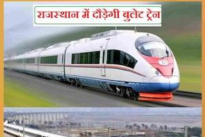 Delhi-Ahmedabad Bullet Train: 5 नदियों के ऊपर से गुजरेगा ट्रैक, राजस्थान के इन 9 शहरों में बनेंगे स्टेशन